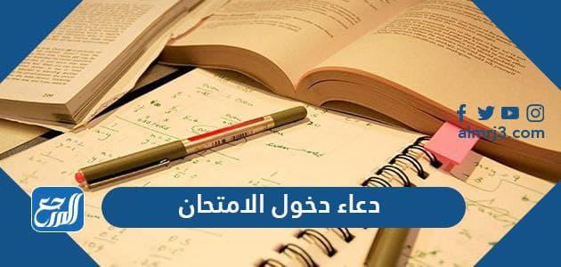 دعاء دخول الامتحان