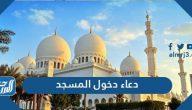 دعاء دخول المسجد مكتوب أجمل أدعية دخول المساجد
