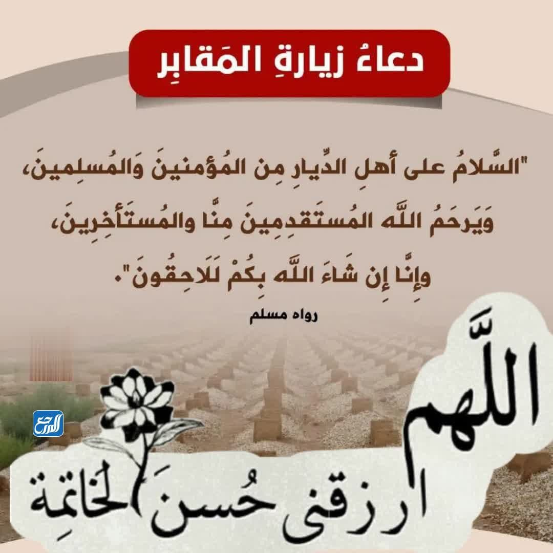 صور دعاء زيارة قبر الرسول