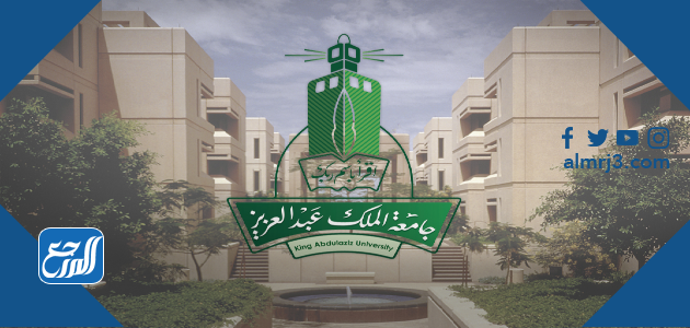 دليل المقررات جامعة الملك عبدالعزيز