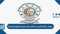 رواتب كلية الامير سلطان العسكرية للعلوم الصحية