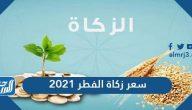 سعر زكاة الفطر 2021