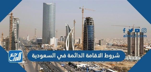 شروط الإقامة الدائمة في السعودية