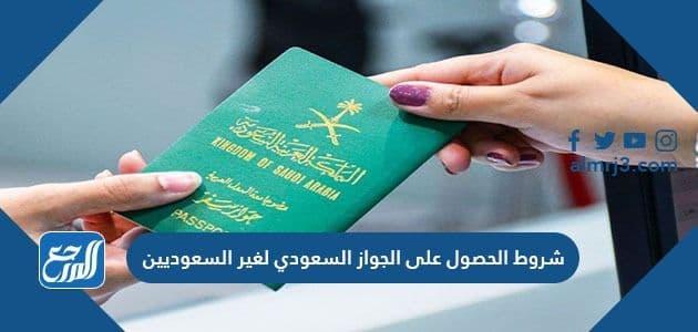 شروط الحصول على الجواز السعودي لغير السعوديين