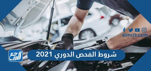 شروط الفحص الدوري 2021