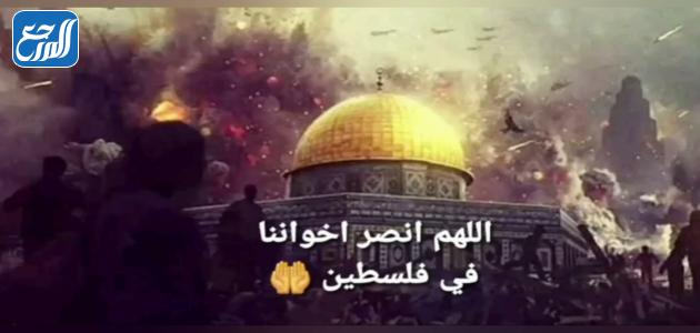 صور دعاء اللهم انصر اخواننا في فلسطين