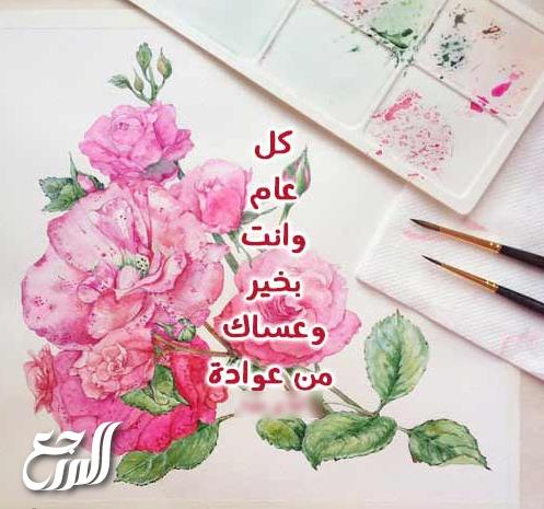 صور عيدكم مبارك عساكم من عواده