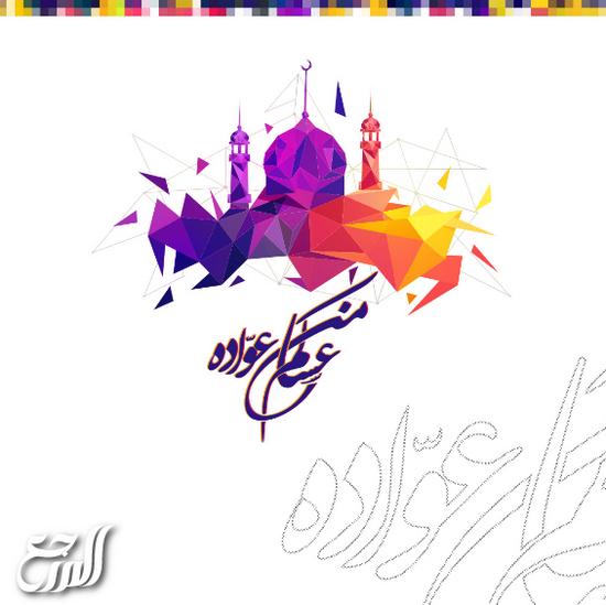 صور ورسائل عيد الفطر عساكم من عواده