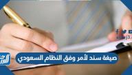 صيغة سند لأمر وفق النظام السعودي