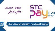 طريقة التحويل من stc pay الى بنك محلي