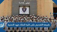 طريقة التقديم على كلية الملك فهد الأمنية 1443
