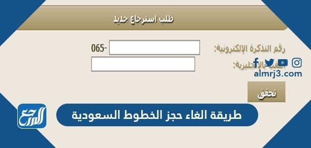 طريقة الغاء حجز الخطوط السعودية