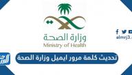 طريقة تحديث كلمة مرور ايميل وزارة الصحة 1442
