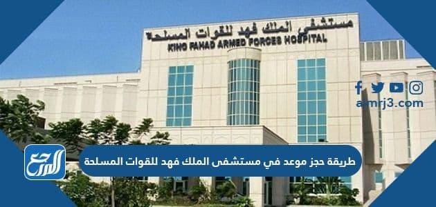 طريقة حجز موعد في مستشفى الملك فهد للقوات المسلحة