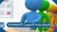طريقة زيادة التصويت strawpoll