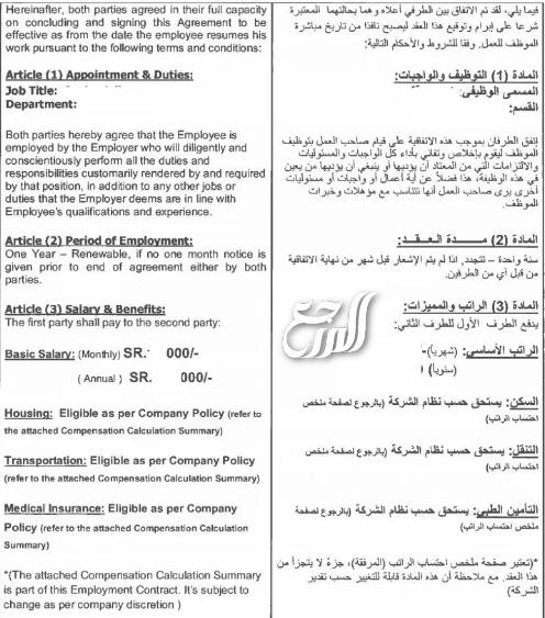 عقد عمل سعودى من مكتب العمل بالانجليزي