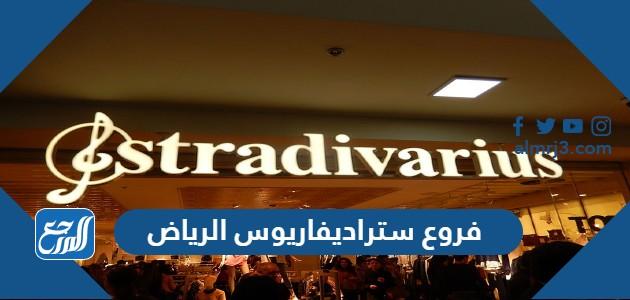 كم عدد فروع ستراديفاريوس الرياض