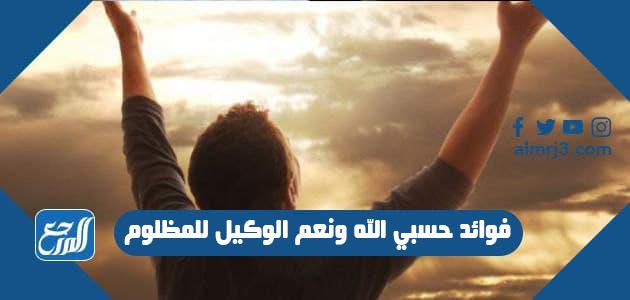 فوائد حسبي الله ونعم الوكيل للمظلوم