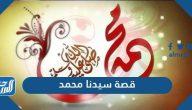 قصة سيدنا محمد صلى الله عليه وسلم حقيقية كاملة