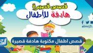 قصص اطفال مكتوبة هادفة قصيرة جدا مع العبرة