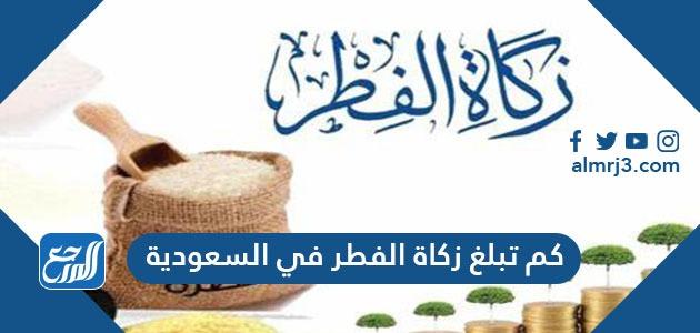 كم تبلغ زكاة الفطر في السعودية
