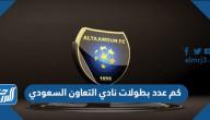 كم عدد بطولات نادي التعاون السعودي