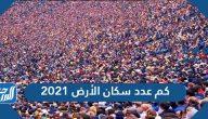 كم عدد سكان الأرض 2021
