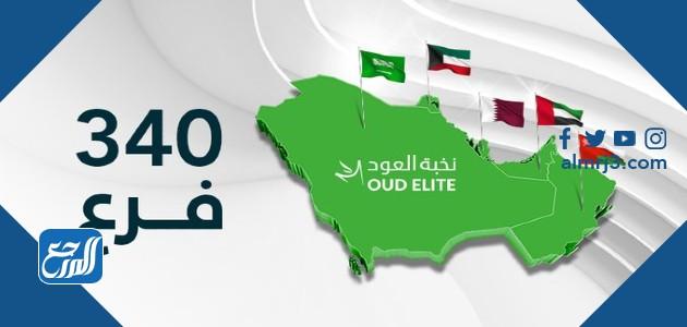 كم عدد فروع نخبة العود في المملكة ودول الخليج