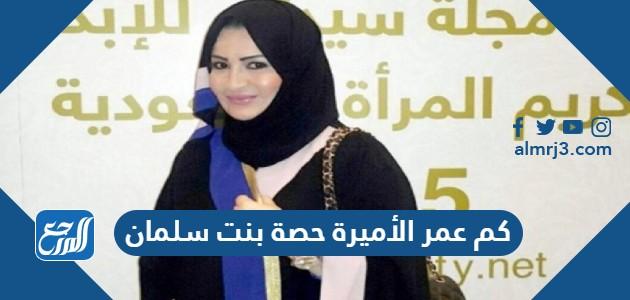 كم عمر الأميرة حصة بنت سلمان