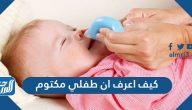 كيف اعرف ان طفلي مكتوم ويحتاج بخار وما الاسباب وطرق العلاج
