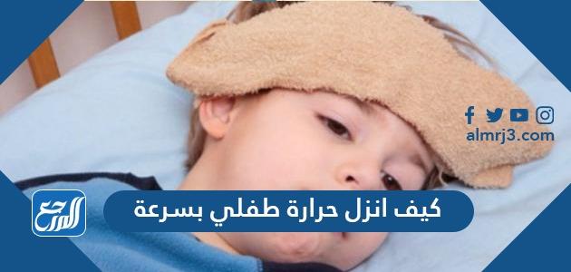 كيف انزل حرارة طفلي بسرعة
