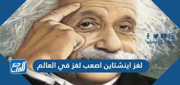 لغز اينشتاين اصعب لغز في العالم