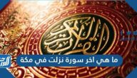 ما هي اخر سورة نزلت في مكة