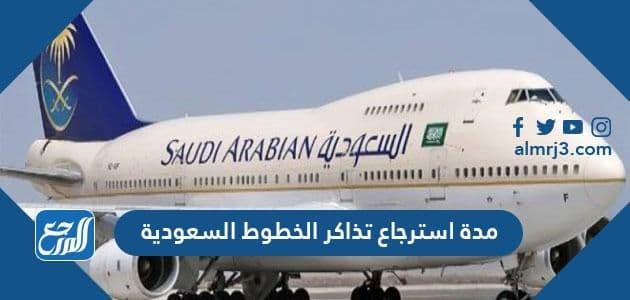 مدة استرجاع تذاكر الخطوط السعودية