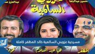 مسرحية عزوبي السالمية خالد المظفر كاملة