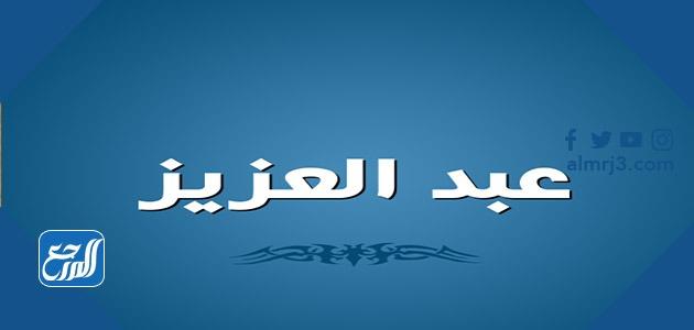 معنى اسم عبد العزيز