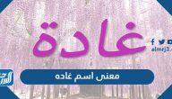 معنى اسم غادة ghada وصفات حاملة الاسم وشخصيتها