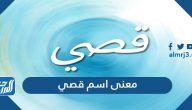 معنى اسم قصي Qusai وصفات حامل الاسم وحكم تسميته في الاسلام