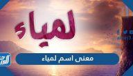 معنى اسم لمياء Lamyaa وصفات حاملة الاسم وشخصيتها
