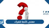 معنى كلمة قعرك في المعجم العربي والمعجم الوسيط