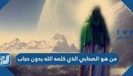 من هو الصحابي الذي كلمه الله بدون حجاب