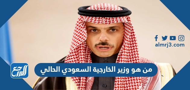 من هو وزير الخارجية السعودي الحالي
