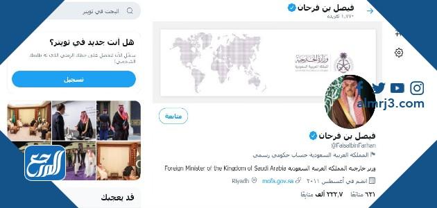 تويتر وزير الخارجية السعودي فيصل بن فرحان