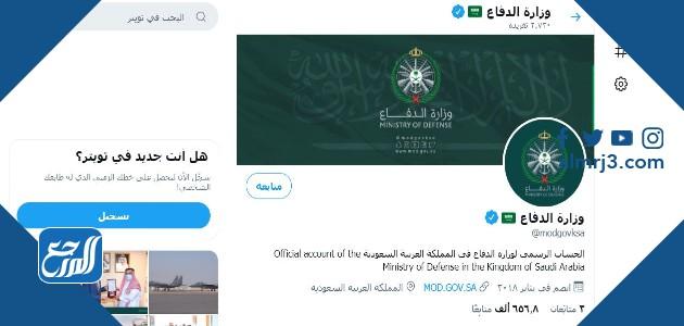 تويتر وزارة الدفاع السعودية
