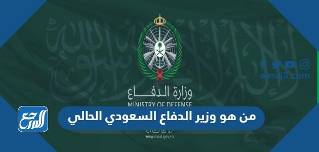 من هو وزير الدفاع السعودي الحالي