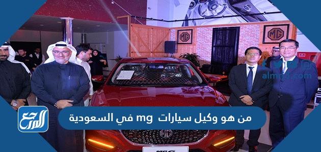 من هو وكيل سيارات mg في السعودية