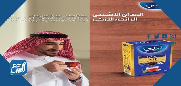 أسعار شاي تتلي في السعودية