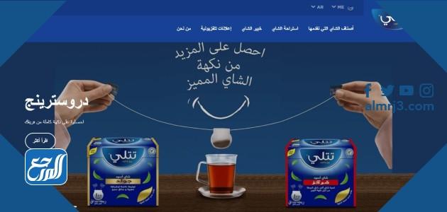 الموقع الرسمي شركة شاي تتلي