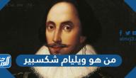 من هو ويليام شكسبير
