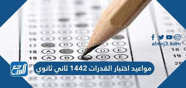 مواعيد اختبار القدرات 1442 ثاني ثانوي